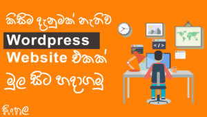 how to create a website in sinhala
